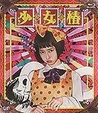 少女椿[Blu-ray/ブルーレイ]
