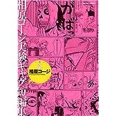 相原コージ実験ギャグ短編集 (アクションコミックス)