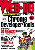 WEB+DB PRESS Vol.89 -