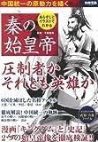 あらすじとイラストでわかる秦の始皇帝 (別冊宝島 2033)