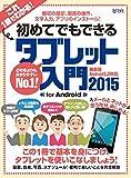 初めてでもできる タブレット入門2015 for Android (超トリセツ)