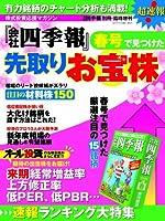 会社四季報 先取り春号 2014年 04月号 [雑誌]