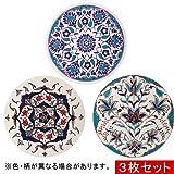 【トルコ お土産】セラミック鍋敷き3枚セット(トルコ 雑貨)