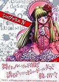 シュヴァリエ 4 (4) (マガジンZコミックス)