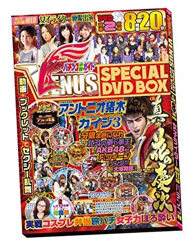 パチンコ必勝ガイドVENUS SPECIAL DVD BOX (GW MOOK 166)