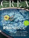 CREA(クレア) 2015年8月号