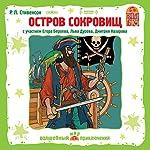 Treasure Island [Russian Edition] | Robert Lewis Stevenson