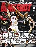 DUNK SHOOT (ダンクシュート) 2013年 08月号 [雑誌]