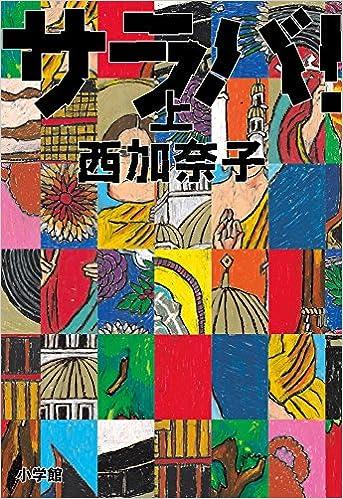 【感想】西加奈子著『サラバ』悩める20代・30代必読!