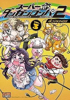 スーパーダンガンロンパ2 さよなら絶望学園 4コマKINGS VOL.3 (DNAメディアコミックス)