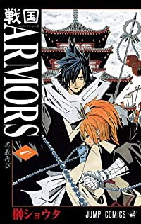 戦国ARMORS 1 (ジャンプコミックス)