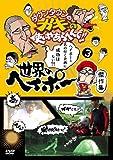 ダウンタウンのガキの使いやあらへんで!! 世界のヘイポー 傑作集(3) [DVD]