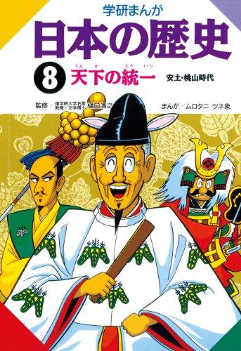 【Kindle】思わず衝動買い!学研の漫画「日本の歴史」が各巻166円(80%オフ)の暴挙!