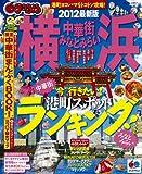 まっぷる横浜 中華街・みなとみらい2012 (まっぷる国内版)