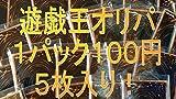 【遊戯王】オリパ10パックセット【宝島トレカSHOP】