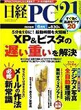 日経 PC 21 (ピーシーニジュウイチ) 2008年 06月号 [雑誌]