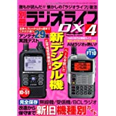 ラジオライフDX vol.4 (三才ムック vol.547)