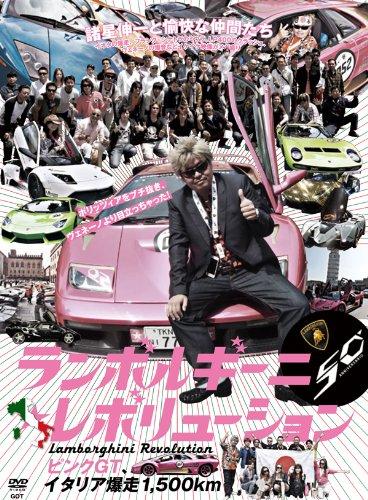 ランボルギーニ★レボリューション (<DVD>)