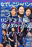 ロンドン五輪サッカー女子代表応援MAGAZINE なでしこジャパン!!