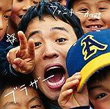 ブラザー(初回生産限定盤)(DVD付)