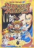 MONKEY MAGIC(3)[DVD]