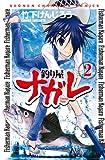 釣り屋ナガレ 2 (少年チャンピオン・コミックス)