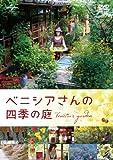 ベニシアさんの四季の庭 [DVD]