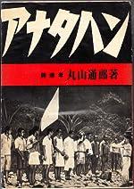 アナタハン (1951年)