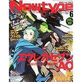 Newtype (ニュータイプ) 2012年 06月号 [雑誌]