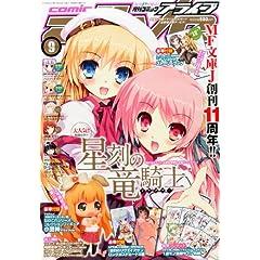 月刊 comic alive (コミックアライブ) 2013年 09月号 [雑誌]