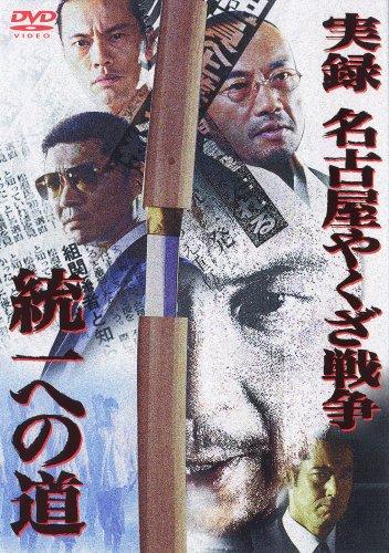 実録・名古屋やくざ戦争 統一への道1 [DVD]