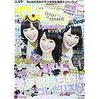nicola (ニコラ) 2014年 04月号 [雑誌]