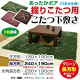 掘りごたつ用 ボアこたつ下敷き(無地) メーカー直販 長方形 190×240cm(穴部分120×90cm) (グリーン)