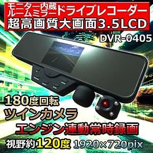 ドライブレコーダー 2カメラ前後レンズと赤外線搭載常時録画のドライブレコーダ 車載レコーダー DVR-0405