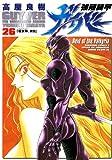 強殖装甲ガイバー(26)<強殖装甲ガイバー> (角川コミックス・エース)