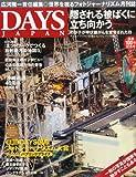 DAYS JAPAN (デイズ ジャパン) 2012年 06月号 [雑誌]