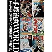 手塚治虫WORLD 少年マンガ編―これがホントの最終回だ!