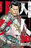 囚人リク(30) (少年チャンピオン・コミックス)