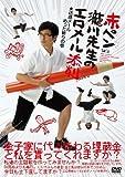 赤ペン瀧川先生エロメール添削 迷惑メールめった斬りの巻 [DVD]