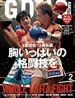GONG(ゴング)格闘技 2016年3月号