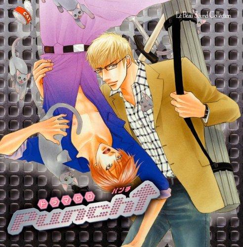 ルボー・サウンドコレクション ドラマCD Punch↑