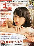ENTAME (エンタメ) 2014年 09月号 [雑誌] (《松井玲奈・木崎ゆりあ【W表紙】》)