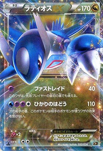ポケモンカードXY ラティオスEX / 幻・伝説ドリームキラコレクション(PMCP5)/シングルカード PMCP5-033