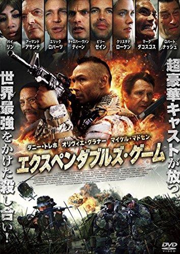 エクスペンダブルズ・ゲーム [DVD]
