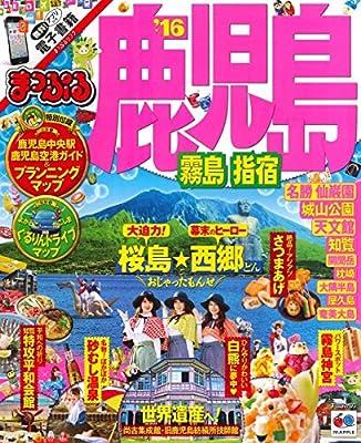 まっぷる 鹿児島 霧島・指宿 '16 (マップルマガジン | 旅行 ガイドブック)