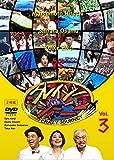 【早期購入特典あり】クレイジージャーニー vol.3(クレイジージャーニーオリジナルステッカー付) [DVD] ランキングお取り寄せ