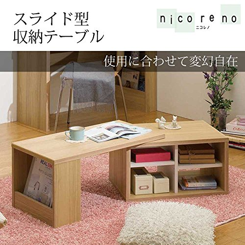 スライド式 ローテーブル ニコレノ