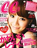 CanCam (キャンキャン) 2010年 11月号 [雑誌]
