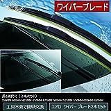 (アウト-エムピー) AUTO-MP 三段骨式 強力撥水コート びびり止め 窓拭き ワイパー エアロ ワイパーブレード GRX12 マークx 120系 550mm 500mm Uクリップ 2本/セツト 黒 雪にも雨にも使える