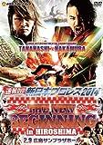 Wrestling (N.J.W.) - Sokuho DVD! Shin Nihon Pro Wrestling 2014 The New Beginning 2.9 Hiroshima Sunplaza Hall [Japan DVD] TCED-2093